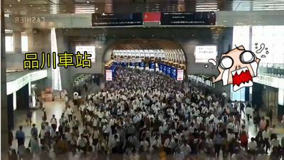 東京品川駅「人流瀑布」 連續30分鐘沒空隙啊(゚Д゚)
