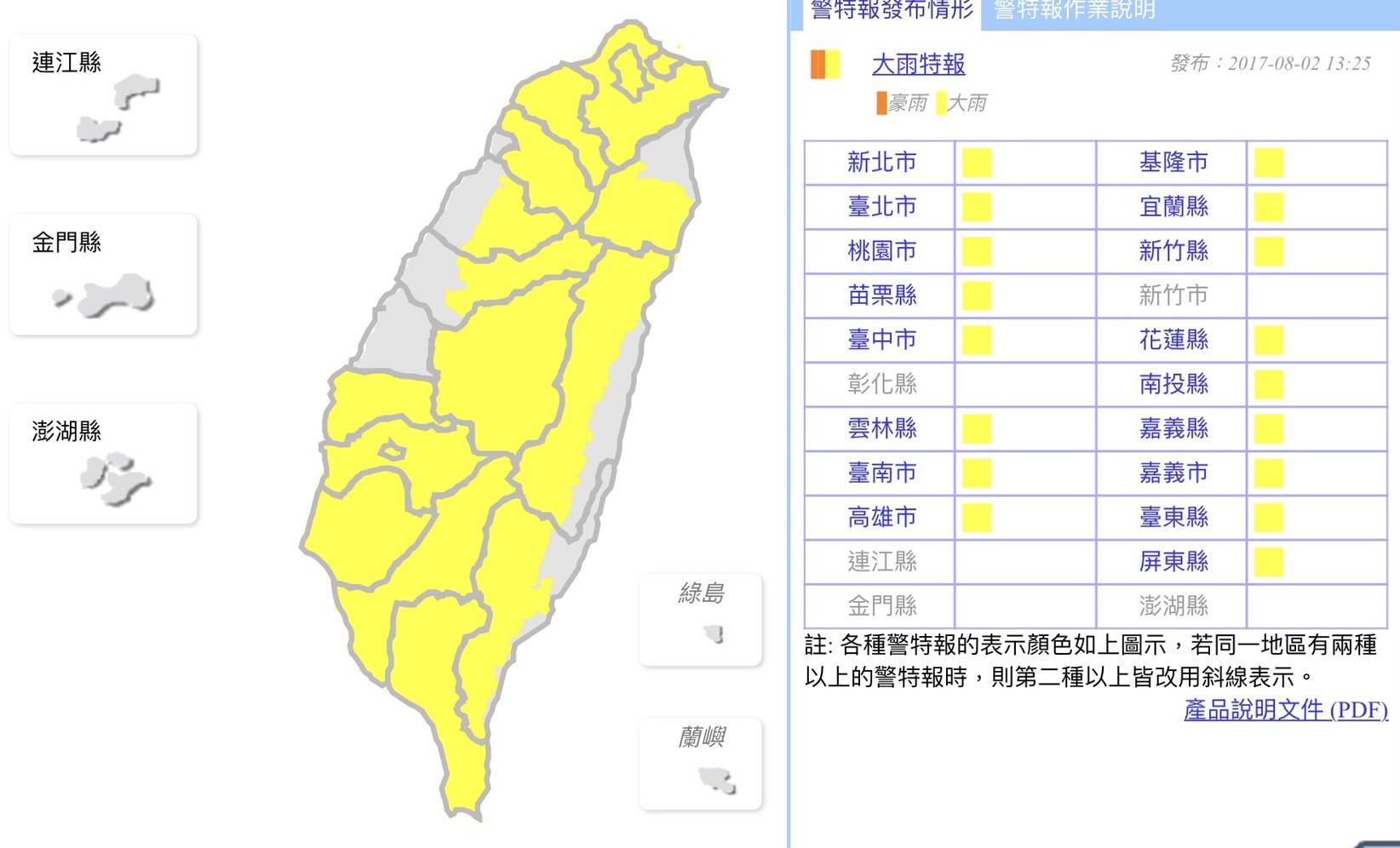 ▲大雨特報。(圖/中央氣象局)
