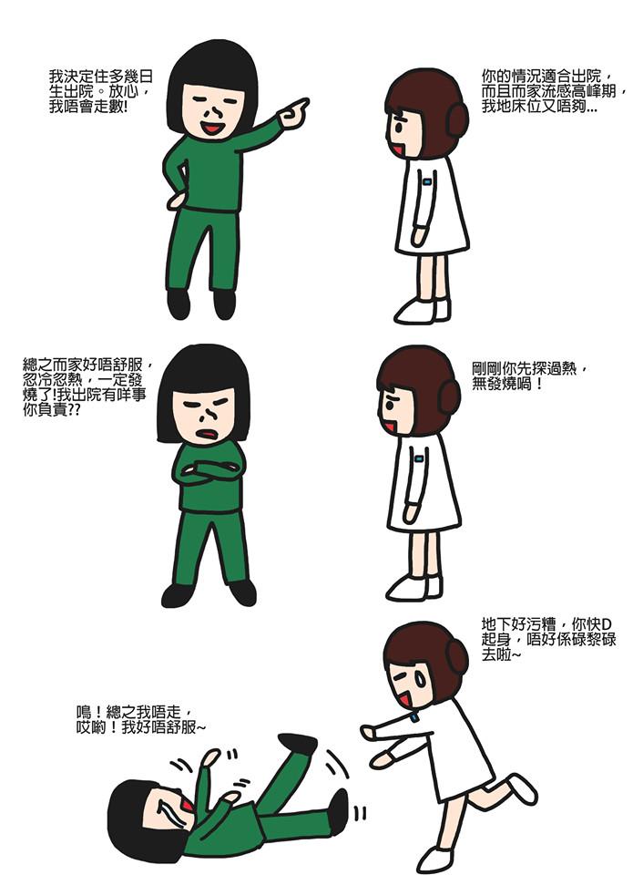 圖/「小護士闖江湖」授權提供