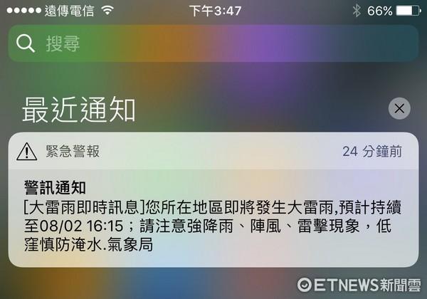 ▲雙北發大雷雨災防告警訊息。(圖/記者賴文萱攝)