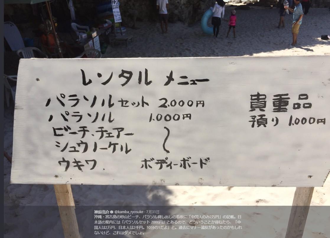 ▲沖繩業者「開價10倍」擋陸客。(圖/翻攝自神庭亮介推特)
