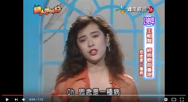 王祖賢唱《思念是一種病》。(圖/翻攝自Youtube/Michael Chan)