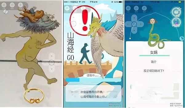 《Pokémon GO》有望登陸?網友發現中國地圖解鎖可成功抓寶(圖/翻攝日本 game base)