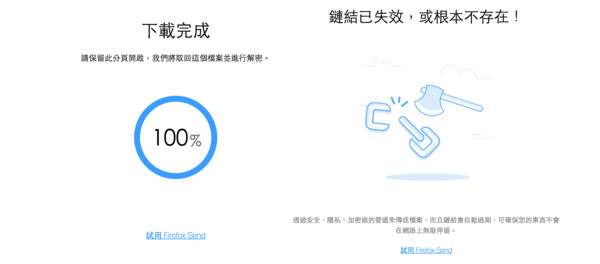 Firefox推出「載後即焚」的雲端空間 Send。(圖/翻攝自網頁)
