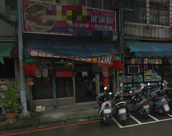 員警遭指控疑似經營色情按摩店。土城區。(圖/翻攝自Google map)