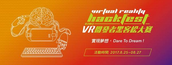經濟部「VR開發者黑客松」月底開跑 現正開放報名中