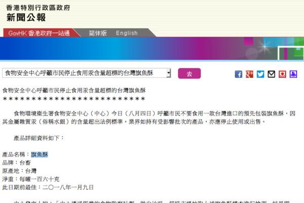 ▲▼香港食物安全中心呼籲市民停止食用汞含量超標的台灣旗魚酥。(圖/翻攝香港食物安全中心官網)