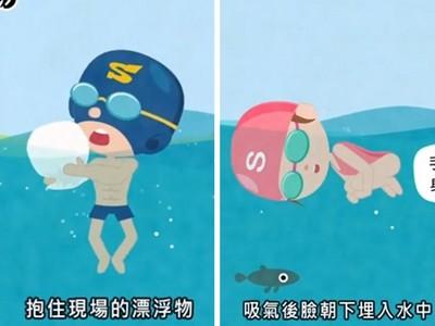 慌張比水更可怕!溺水自救4招,保留體力是關鍵