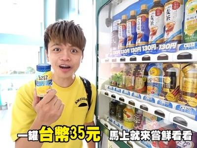 販賣機新品「冰玉米濃湯」 蔡阿嘎試飲驚呼:餡多滋味好