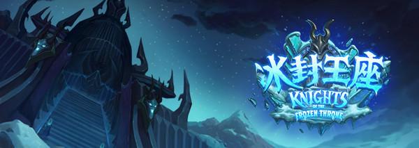 《爐石戰記》資料片上市日曝光!「冰封王座」8月11日登場(圖/Blizzard 提供)
