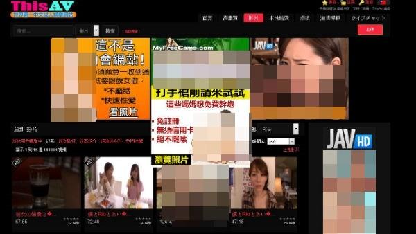 譽為「香港良心」亞洲第一色情網:ThisAV 挺佔中、關懷社會