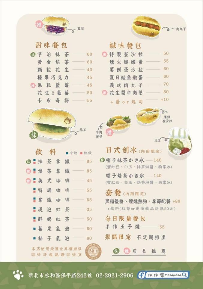 ▲店內菜單。(圖/翻攝自抹抹柴臉書)