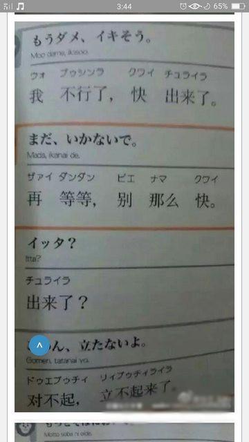 日本書教中文「你活膩了」 獵奇教科書讓鄉民叫好變態(翻攝自PTT)