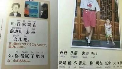 日本書教中文「你活膩了」 獵奇教科書讓鄉民叫好變態