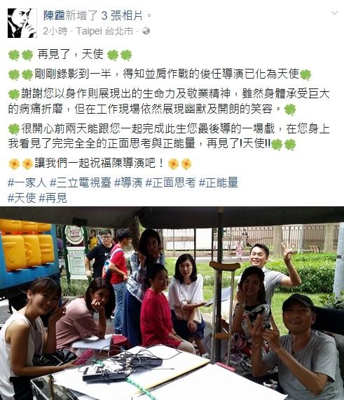 ▲《一家人》導演陳俊任病逝,陳霆哀悼。(圖/翻攝自陳霆臉書)