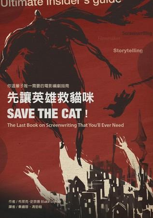 編劇指南「先讓英雄救貓咪(Save the Cat!)」在好萊塢廣為通行。(圖雲夢千里提供)