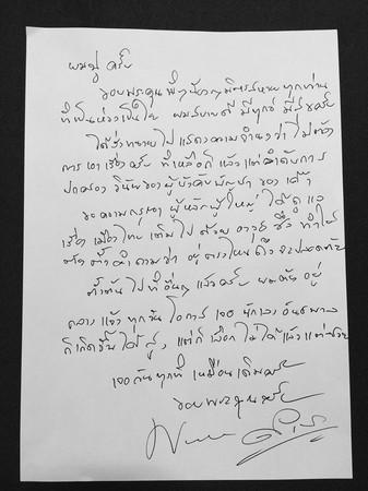 ▲▼泰國知名男歌手Pu Pongsit Kampee願意原諒軍官持槍威脅的行為。(圖/翻攝自Pu Pongsit Official粉絲專頁)