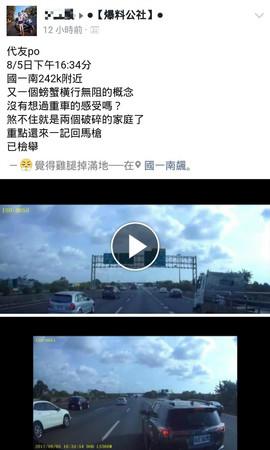 ▲螃蟹三寶國道「找死」 內車道橫切交流道 回馬槍嚇死卡車(圖/翻攝自臉書爆料公社)