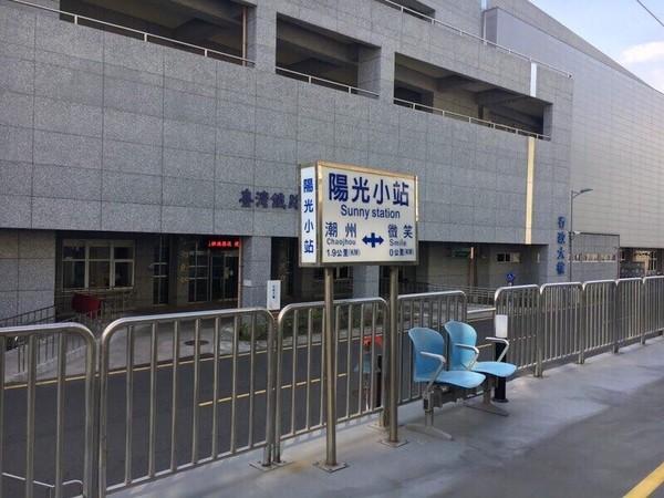 ▲這邊是台鐵員工上班的車站。(圖/翻攝自Dcard)