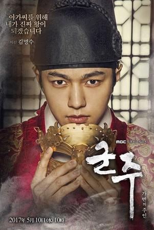 L演出的《主君的面具》即將在衛視中文台播出。(網路圖片)
