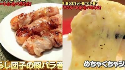 「日本肥宅料理」輸給台灣鹽酥雞! 勉強加牽絲起司搶分數