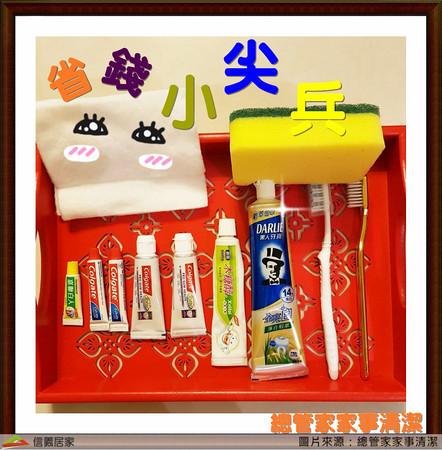 ▲▼8個意想不到的居家萬用牙膏清潔術。(圖/信義居家提供)