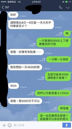 ▲奧客硬要「T牌價」租賓士 業者一張圖神反擊引網友戰翻(圖/翻攝自臉書《靠北旅遊業》)