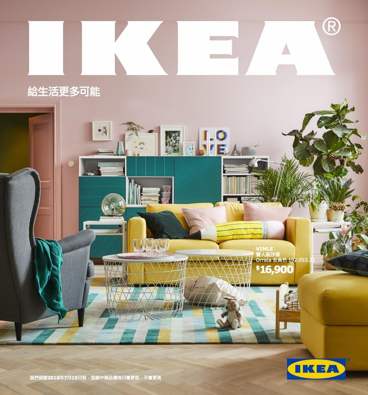 ▲IKEA推出新品。(圖/IKEA提供)