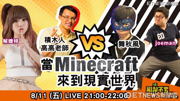 鳳梨不累Ep38 積木人vs舞秋風當Minecraft來到現實世界