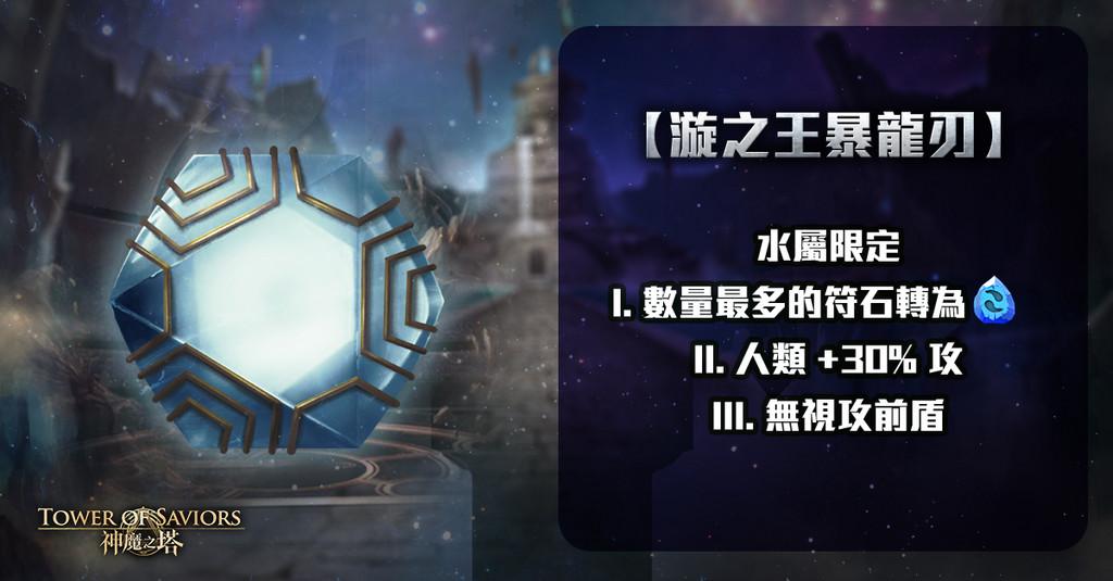 《神魔之塔》地獄級「武仙座」登場 全新輪迴「星海冒險」開放(圖/Madhead 提供)