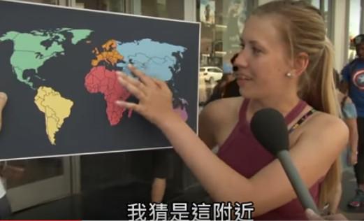 街上攔美國妹問「北韓在哪」 我說美女…你指的是北極(翻攝自B.C.&Lowy)