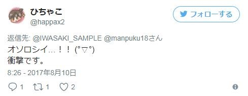 大檸檬用圖(圖/翻攝自Twitter/IWASAKI_SAMPLE)