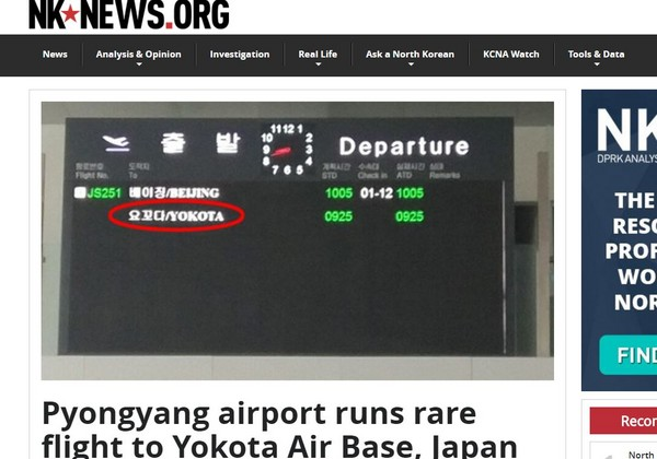 ▲▼平壤順安機場航班圖。(圖/翻攝自North Korea News)