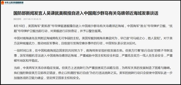 ▲▼中國國防部發言人吳謙對此事表示,美方挑釁行為嚴重損害雙方戰略互信。(圖/翻攝自中國國防部網站)