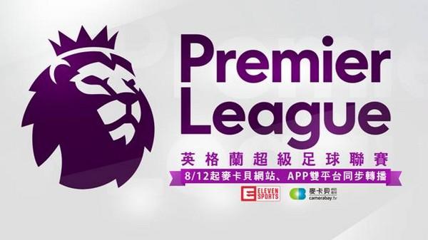 ▲麥卡貝將轉播英超聯賽。(圖/麥卡貝提供)