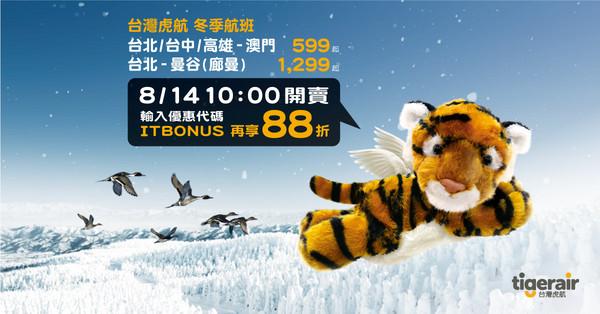 ▲台灣虎航冬季班表再開賣。(圖/台灣虎航提供)