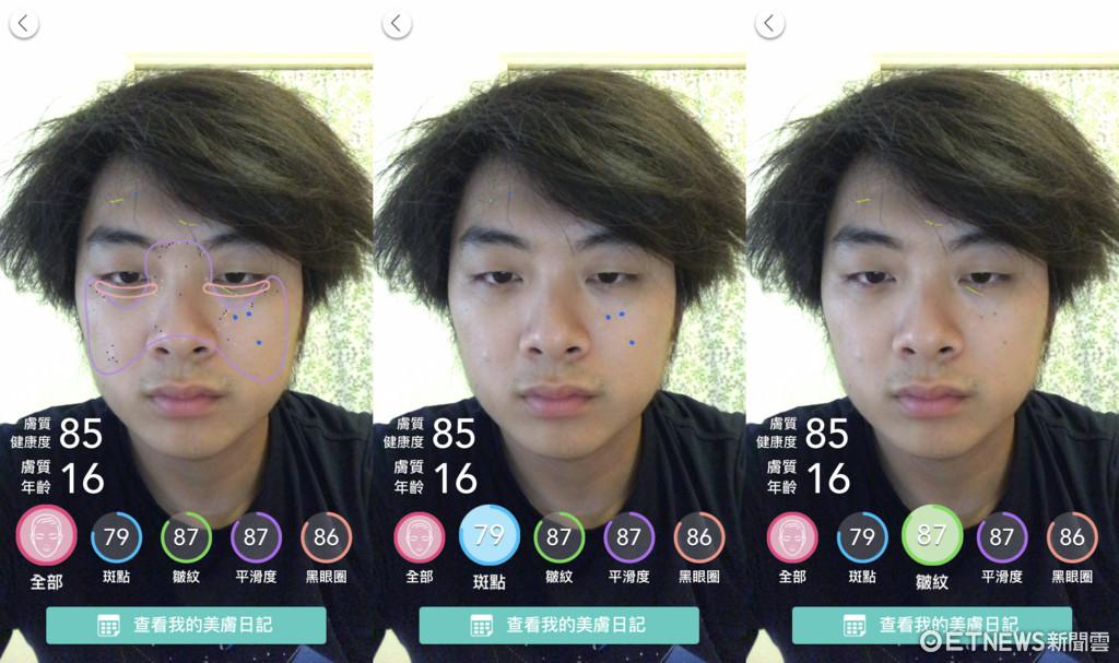 《玩美彩妝》App推肌膚檢測功能 結果根本是逆齡神器啊! (圖/記者莊友直攝)