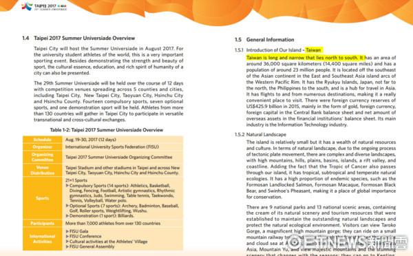 ▲▼世大運媒體手冊已經「中華台北」改正為「台灣」。(圖/翻攝自世大運英文版媒體手冊)