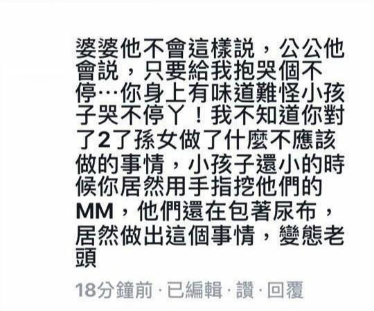 ▲媽媽明知2名女兒遭到公公性侵,卻不願報警。(圖/翻攝自爆料公社)