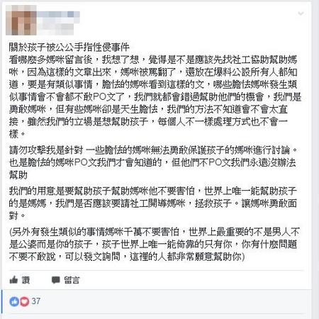 ▲媽媽自爆2名女兒遭公公手指性侵,卻不願報警。(圖/網友截圖提供,下同)