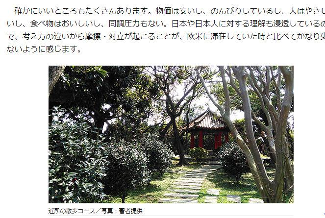 「台灣月入14K就能爽過」 日本作家來台大讚:生活沒有壓力(翻攝自president.jp)