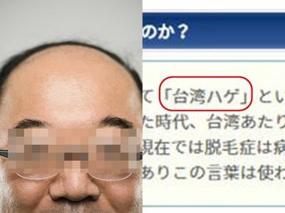 「台灣禿頭!」被當歧視用詞 日教育部:以為是傳染病