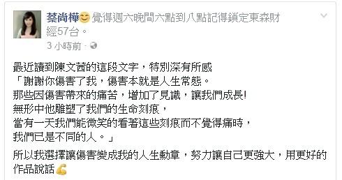 ▲蔡尚樺感性發文「謝謝你傷害了我。」(圖/翻攝自蔡尚樺臉書)