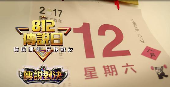 《傳說對決》限時活動「812傳說日」開跑 新英雄阿杜恩登場(圖/Garena 提供)
