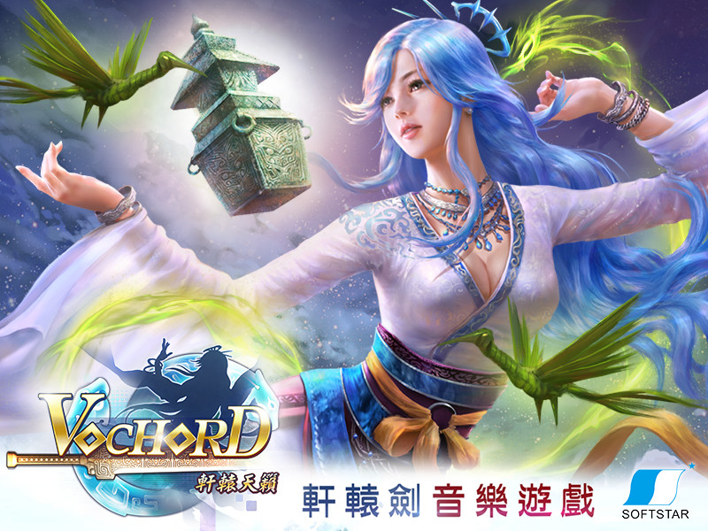 《軒轅劍》改編音樂遊戲《Vochord軒轅天籟》正式曝光(圖/大宇資訊提供)