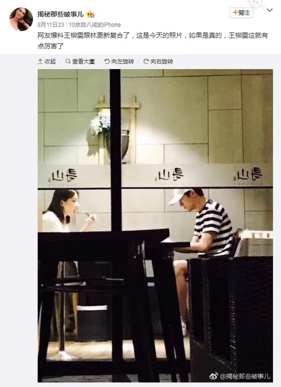 ▲▼林更新與前女友復合?「與王柳雯同桌吃飯」粉絲心碎了。(圖/翻攝自揭秘那些破事儿微博)