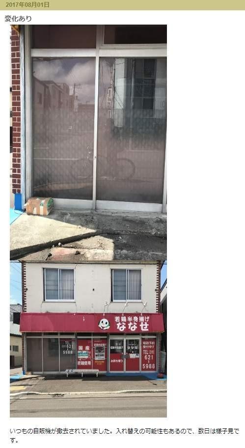 圖/翻攝http://jihan.sblo.jp/