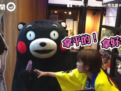 熊本熊暖遞甜筒給小妹妹..下一秒果然華麗GG