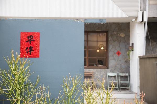 保留偌大庭院空間的「早伴早餐」,希望打造清新、平衡的生活感受。