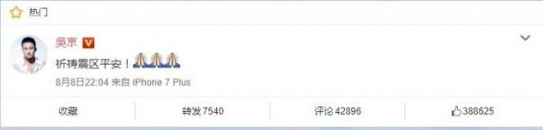 ▲捐100萬賑災被嫌少 吳京戰狼票房40億「捐1億才愛國!」。(圖/翻攝微博)